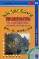 Китайский язык. Практикум по аудированию, чтению, говорению (+ CD)