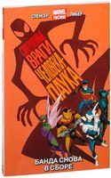 Совершенные Враги Человека-Паука. Том 1. Банда снова в сборе (16+)