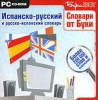 Испанско-Русский и Русско-Испанский словарь
