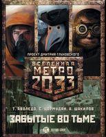 Метро 2033. Забытые во тьме (Комплект из 3-х книг)