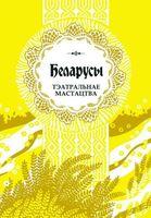 Беларусы. Тэатральнае мастацтва. Т. 13