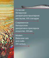 Сучаснае беларускае дэкаратыўна-прыкладное мастацтва. XXI стагоддзе