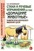 """Стихи и речевые упражнения по теме """"Домашние животные"""". Развитие логического мышления и речи у детей"""