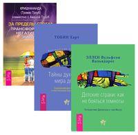За пределы страха. Детские страхи. Тайны духовного мира детей (комплект из 3-х книг)