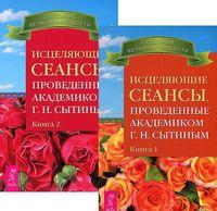 Исцеляющие сеансы, проведенные академиком Г. Н. Сытиным. Книга 1 и 2 (комплект из 2-х книг)