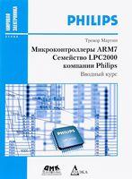 Микроконтроллеры ARM7. Семейство LPC2000 компании Philips. Вводный курс