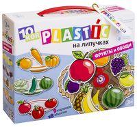 Пластик на липучках. Фрукты и овощи (чемоданчик)