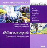 6500 произведений. Современная русская поэзия