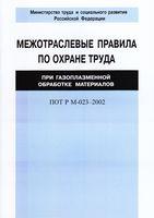 Межотраслевые правила по охране труда при газоплазменной обработке материалов