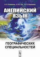 Английский язык для географических специальностей (м)