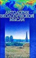 Антология экологической мысли. Восточные славяне