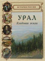 Урал. Кладовая земли
