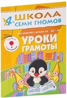 Уроки грамоты. Для занятий с детьми от 4 до 5 лет (+ наклейки)