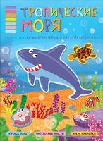 В мире животных. Тропические моря (+ наклейки)