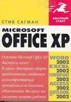 Office XP. Быстрый старт