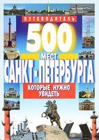 500 мест Санкт-Петербурга, которые нужно увидеть. Путеводитель