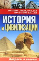 История и цивилизации. Вопросы и ответы