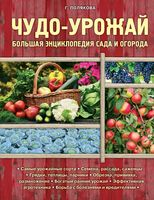 Чудо-урожай. Большая энциклопедия сада и огорода