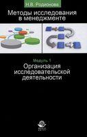 Методы исследования в менеджменте. Модуль 1. Организация исследовательской деятельности