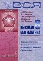 Вся высшая математика. Том 6. Вариационное исчисление, линейное программирование, вычислительная математика, теория сплайнов (в 7 томах)