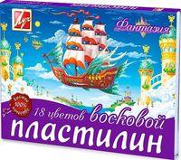 """Пластилин восковой мягкий """"Фантазия"""" (18 цветов)"""