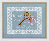 """Вышивка крестом """"Ключ от моего сердца"""""""