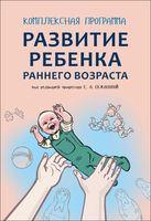 Развитие ребенка раннего возраста. Комплексная программа