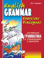 English Grammar. Exercises. Dialogues (+CD)
