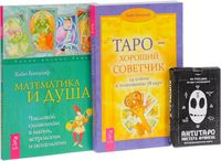 АнтиТаро. Математика и Душа. Таро - хороший советчик (комплект из 2 книг + колода из 40 карт)