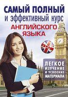Самый полный и эффективный курс английского языка (+ CD) (комплект из 3-х книг)