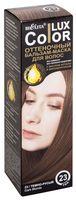 """Оттеночный бальзам-маска для волос """"Color Lux"""" тон: 23, тёмно-русый; 100 мл"""