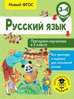 Русский язык. Повторяем изученное в 3 классе. 3-4 классы