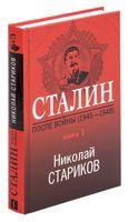 Сталин. После войны. Книга первая. 1945-1948 года