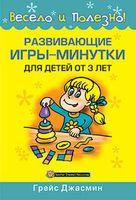 Развивающие игры-минутки для детей от 3 лет