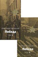 Победа (в двух томах)