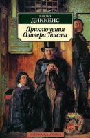 Приключения Оливера Твиста (м)