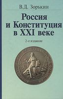 Россия и Конституция в XXI веке