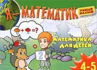 Я - математик. Для детей 4-5 лет
