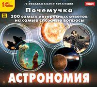 1С:Познавательная коллекция. Почемучка. Астрономия