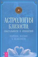 Астрология близости, сексуальности и отношений. Озарения, ведущие к целостности