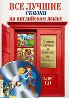 Все лучшие сказки на английском языке (+CD)