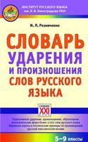 Словарь ударения и произношения слов русского языка. 5-9 классы