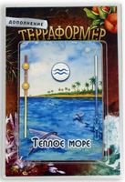 Терраформер. Тёплое море (дополнение)