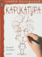 Школа рисования. Карикатура