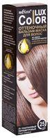 """Оттеночный бальзам-маска для волос """"Color Lux"""" тон: 25, каштановый перламутровый; 100 мл"""