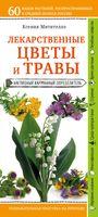 Лекарственные цветы и травы. Наглядный карманный определитель