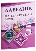 Даведнік па беларускай мове. 5 клас