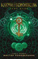 Ключи от Королевства. Книга 1. Мистер Понедельник