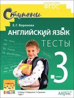 Английский язык. 3 класс. Тесты
