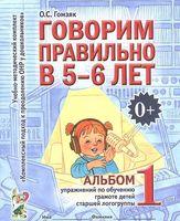 Говорим правильно в 5-6 лет. Альбом 1. Упражнения по обучению грамоте детей старшей логогруппы